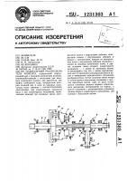 Патент 1231303 Планетарный распределитель момента