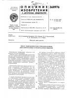 Патент 368976 Пресс гидравлический горизонтальный для напрессовки и распрессовки изделий