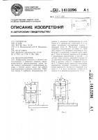 Патент 1413296 Водоподъемник