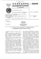 Патент 462342 Устройство для коррекции установки челнока в челночной коробке ткацкого станка