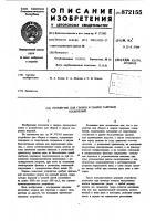 Патент 872155 Устройство для сборки и сварки тавровых соединений