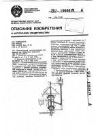 Патент 1060819 Солнечный водоподъемник