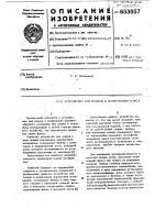 Патент 653057 Устройство для подачи и дозирования флюса