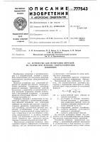 Патент 777543 Устройство для испытаний образцов на разрыв при высоких гидростатических давлениях
