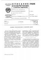 Патент 174315 Отбойное приспособление к наличному джину
