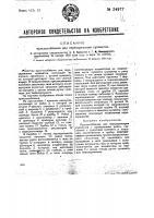 Патент 34977 Приспособление для перезаряжения пулеметов