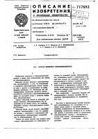Патент 717683 Способ проверки сейсмоприемников