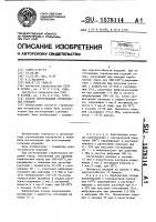 Патент 1578114 Способ изготовления строительных изделий