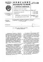 Патент 771149 Смазка для холодной обработки металлов давлением