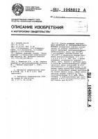 Патент 1048012 Способ крашения текстильного материала из ацетилцеллюлозного волокна