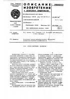 Патент 866022 Способ получения целлюлозы