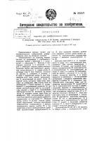Патент 26257 Мерник для диффузионного сока