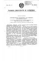 Патент 23112 Бомбосбрасыватель, использующий силу сопротивления встречного воздуха