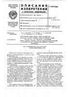Патент 607596 Модификатор для флотации медноникелевых руд