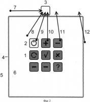 Патент 2522848 Способ управления устройством с помощью глазных жестов в ответ на стимулы