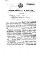Патент 49488 Устройство для испытания и градуировки расходомеров, основанных на измерении перепада давления