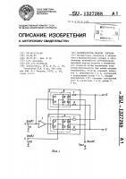 Патент 1327268 Формирователь модуля сигнала