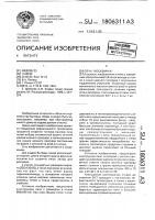 """Патент 1806311 """"печь """"москвичка"""""""