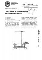 Патент 1207699 Устройство для кантования крупногабаритных изделий на 180 @