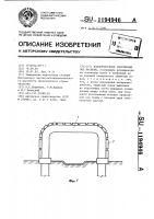 Патент 1194946 Водопропускное сооружение под насыпью