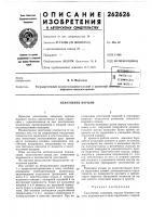 Патент 262626 Уплотнение поршня