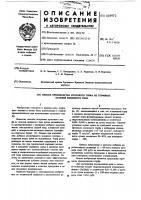 Патент 605972 Способ производства кустового торфа из торфяных залежей низинного типа