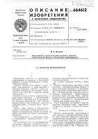 Патент 664612 Молоток измельчителя