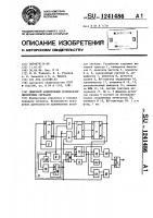 Патент 1241486 Цифровой асинхронный регенератор дискретных сигналов