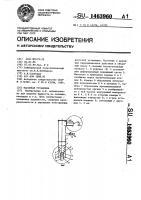 Патент 1463960 Насосная установка