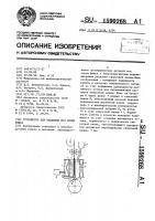 Патент 1590268 Устройство для наплавки под слоем флюса