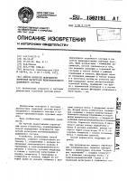 Патент 1562191 Способ контроля исправности тормозной магистрали железнодорожного подвижного состава