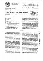 Патент 1806436 Статор электрической машины переменного тока и способ его изготовления