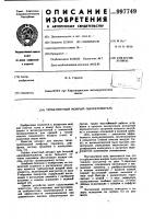 Патент 997749 Турбулентный мокрый пылеуловитель