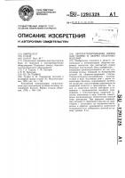 Патент 1291328 Автоматизированная линия для сборки и сварки объемных изделий