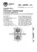 Патент 1457071 Ротор электрической машины