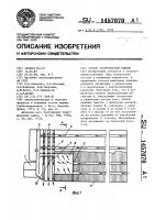 Патент 1457070 Статор электрической машины