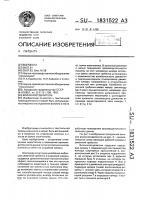 Патент 1831522 Волокноотделитель