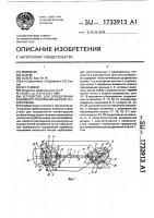 Патент 1733913 Устройство для определения взаимного положения концов трубопровода