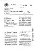 Патент 1835112 Ротор торцевого типа вентильного электродвигателя