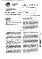 Патент 1749548 Ленточный насос