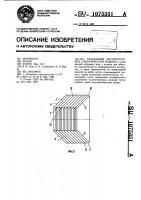 Патент 1075351 Разъемный магнитопровод электрической машины