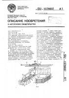 Патент 1578037 Устройство для поштучного отбора из стопы плоскосложенных заготовок картонных ящиков и их формирования