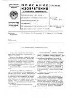 Патент 513524 Электронная телефонная книга