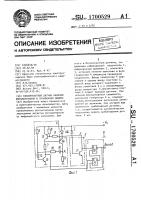Патент 1700529 Бесконтактный датчик наличия фотоматериала в проявочной машине