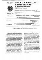 Патент 821111 Установка для сварки криволинейныхизделий