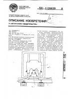 Патент 1126639 Устройство для забивки костылей
