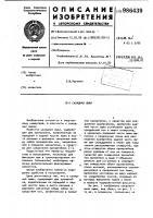Патент 986439 Складная лыжа