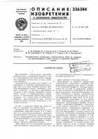 Патент 336384 Патент ссср  336384