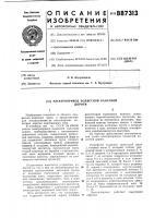 Патент 887313 Электропривод подвесной канатной дороги
