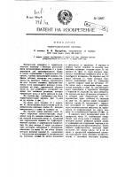 Патент 13567 Торфочерпательная машина